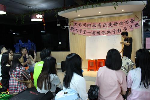 职工学堂 好想你架子鼓学习班开班啦 -广州粤穗社会工作事务所